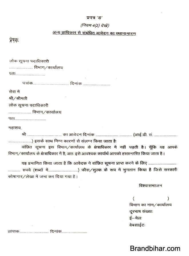 Transfer of the RTI application related to the other authority RTI अन्य प्राधिकार से संबंधित आवेदन का स्थानान्तरण