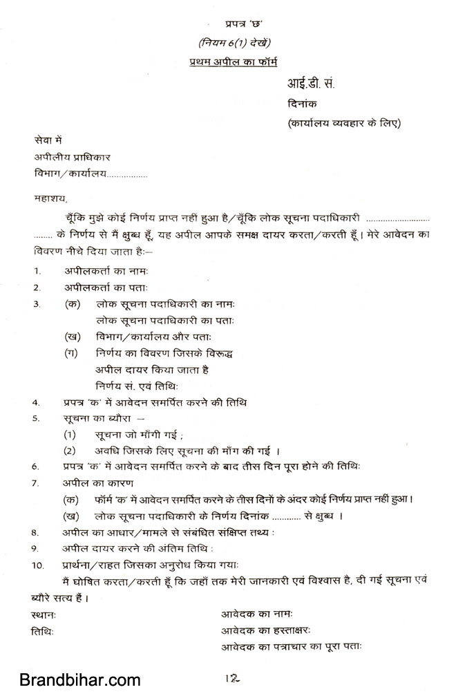 Form for the first appeal प्रथम अपील का फॉर्म