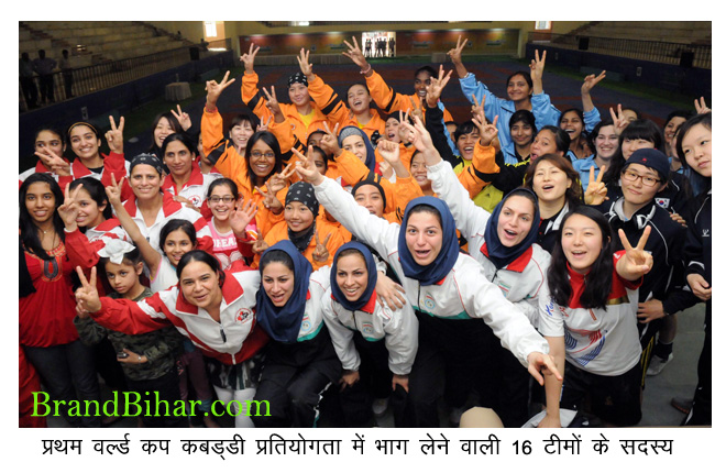 first Women World Cup Kabaddi tournament