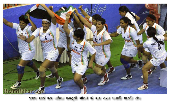 women-Kabaddi-World-Cup